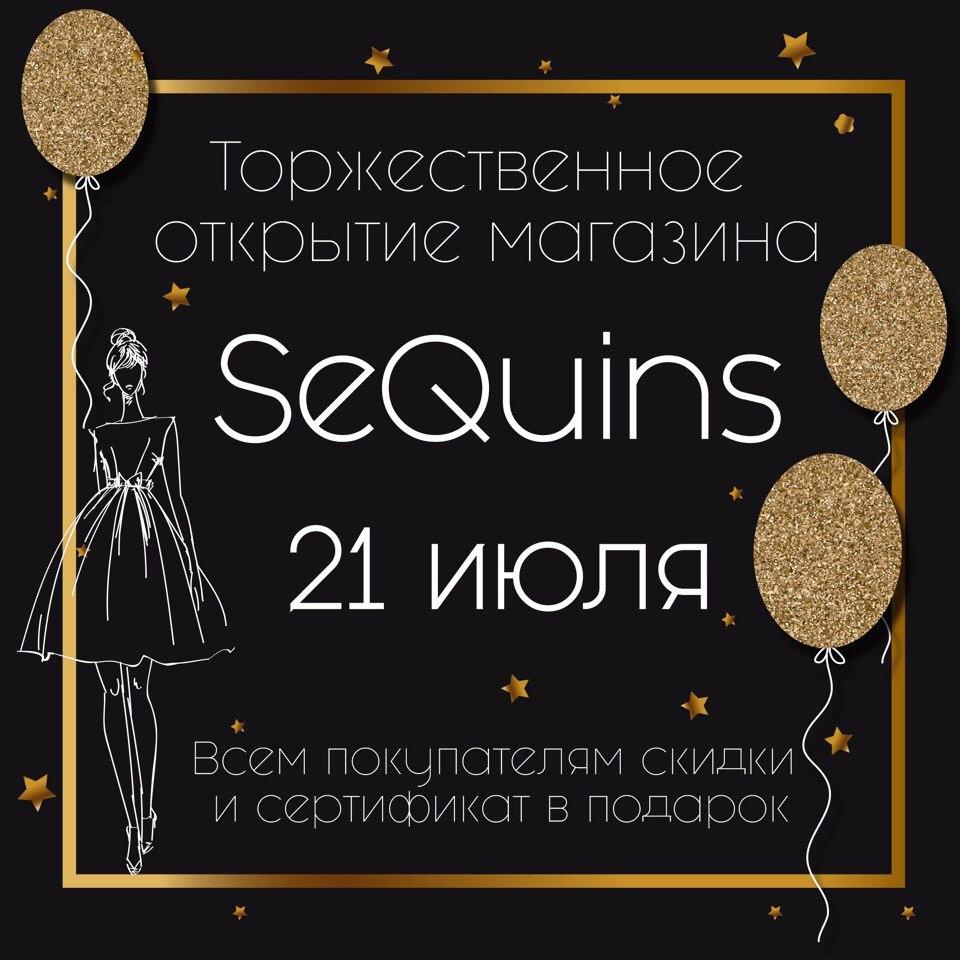 Открытие магазина SeQuins