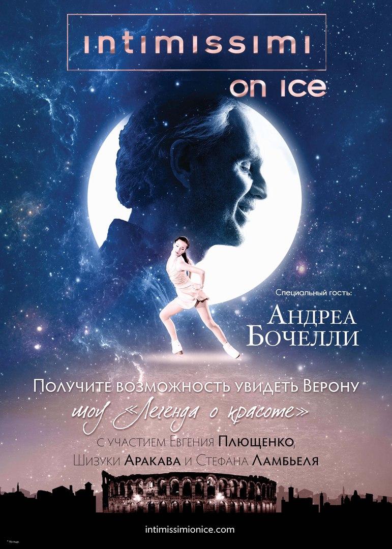 Мечтаете увидеть Верону и посетить ледовое шоу Intimissimi «Легенда о красоте»?