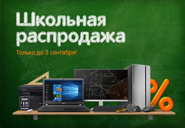 Команда DNS сообщает о начале грандиозной школьной распродажи!