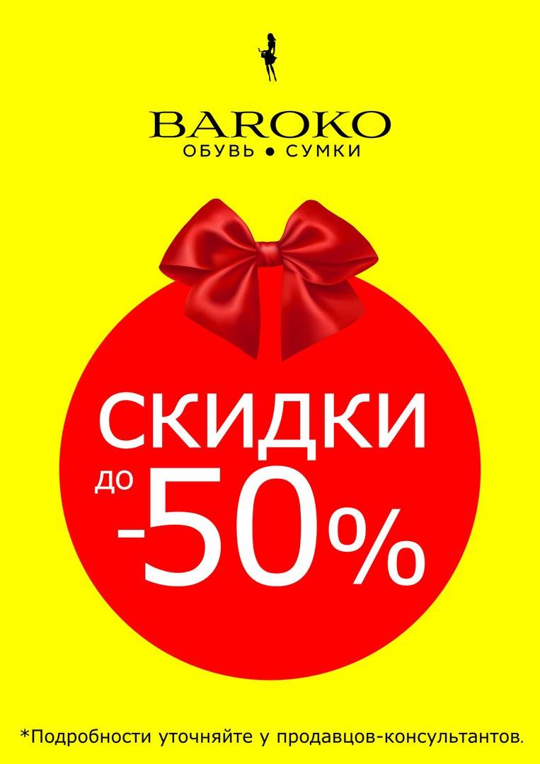 Ликвидация коллекции в Baroko