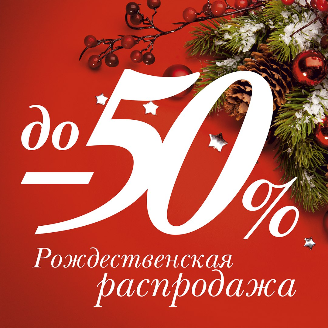 Рождественская распродажа Сleanelly
