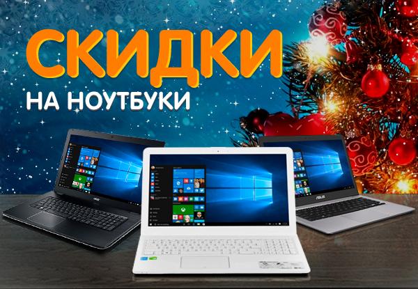 Распродажа ноутбуков в DNS