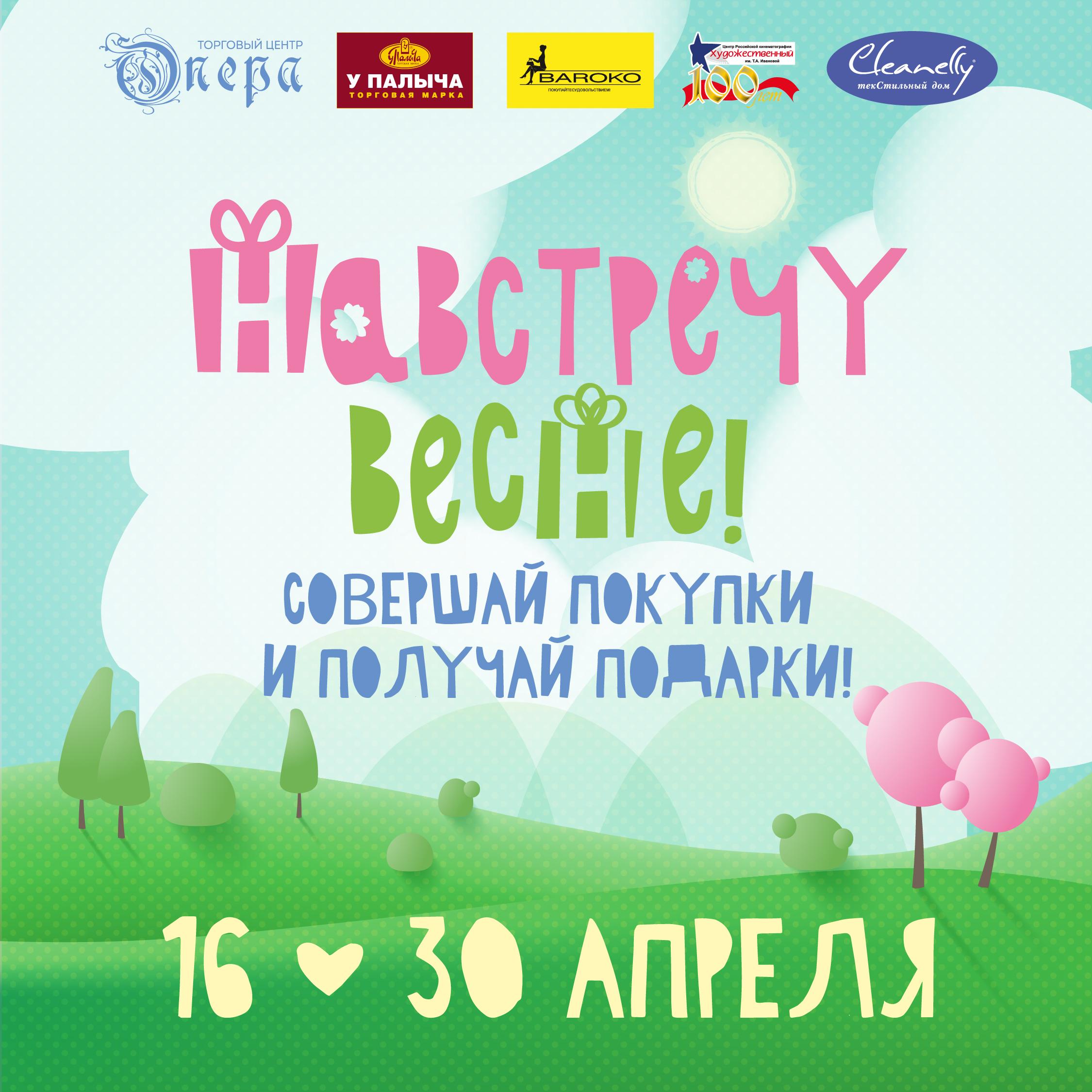 Встречай весну вместе с торговым центром ОПЕРА!