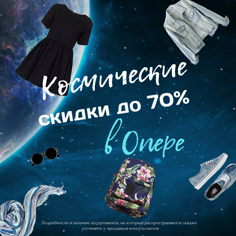 Космический шопинг вместе ТЦ ОПЕРА!