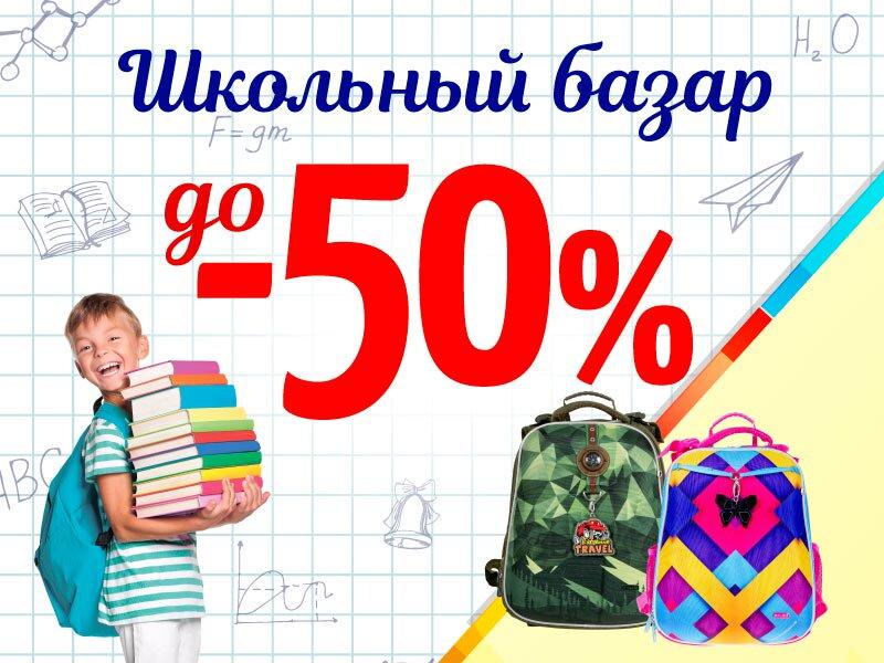 Акция «Школьный базар» в Империи сумок!