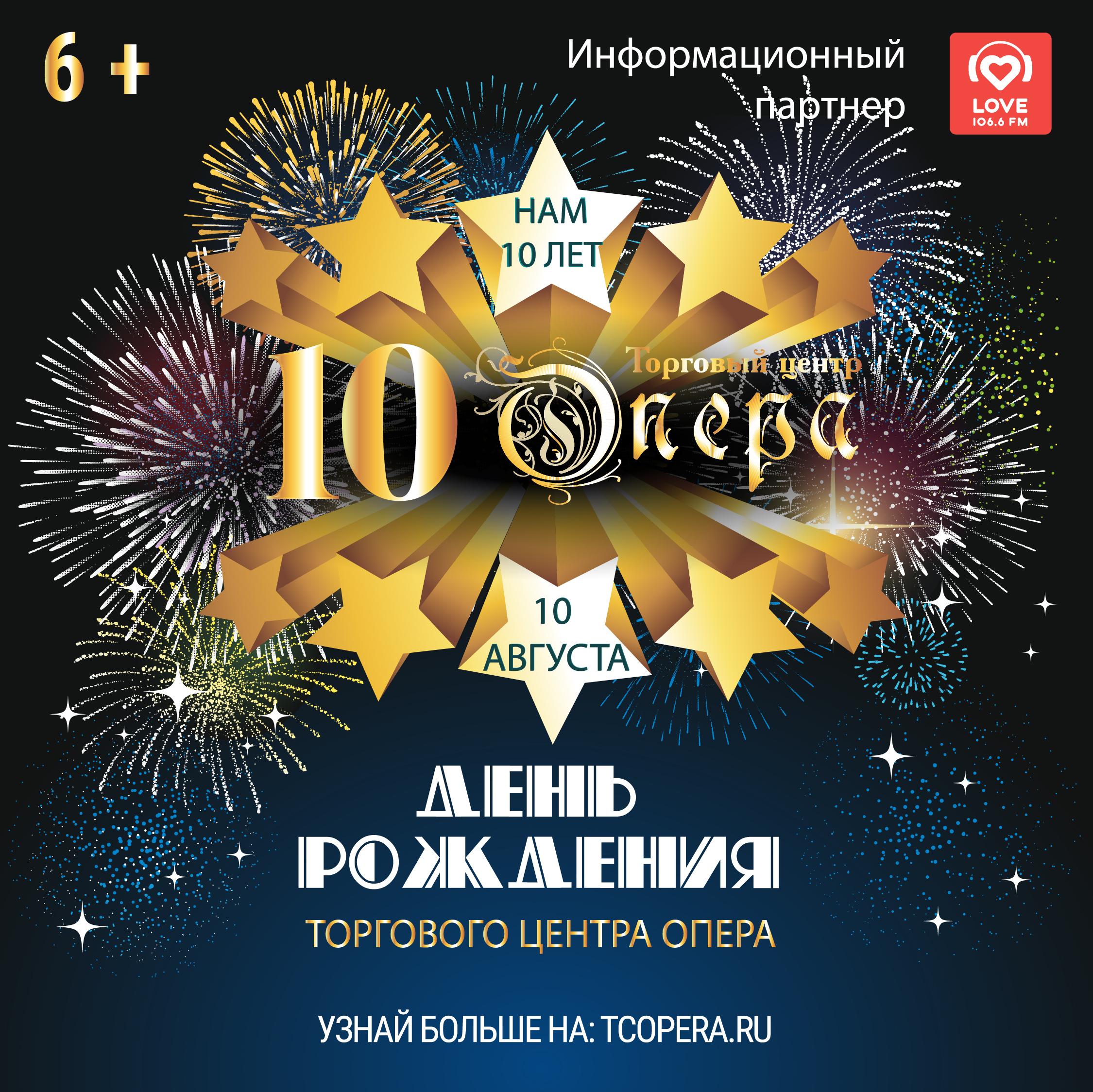10 лет торговому центру ОПЕРА