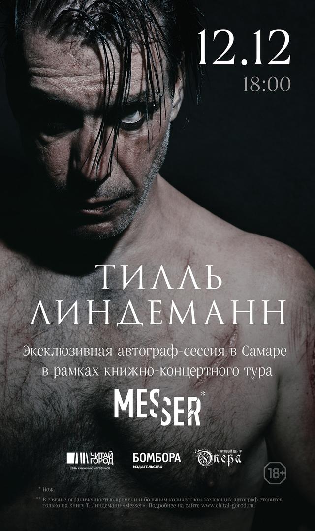 ТИЛЛЬ ЛИНДЕМАНН В ТЦ «ОПЕРА»
