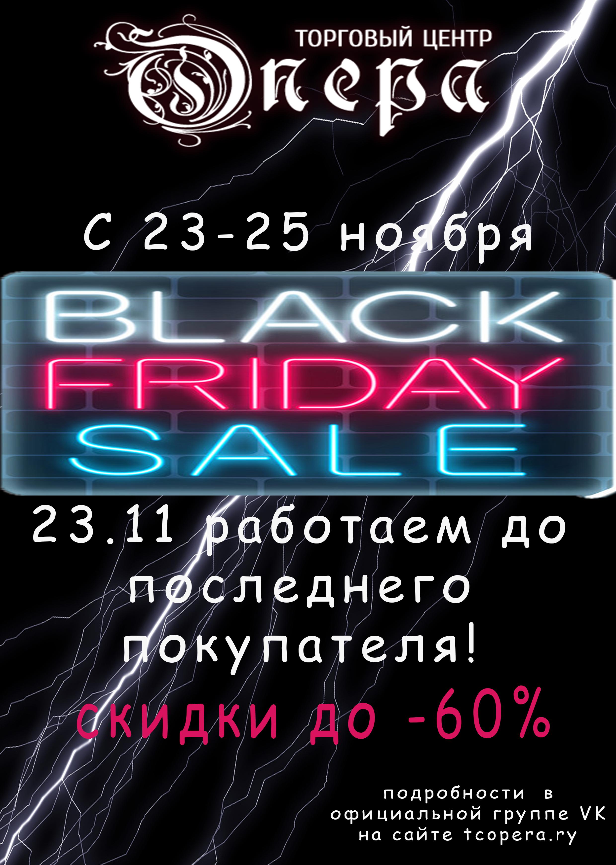 Черная пятница в торговом центре «Опера»