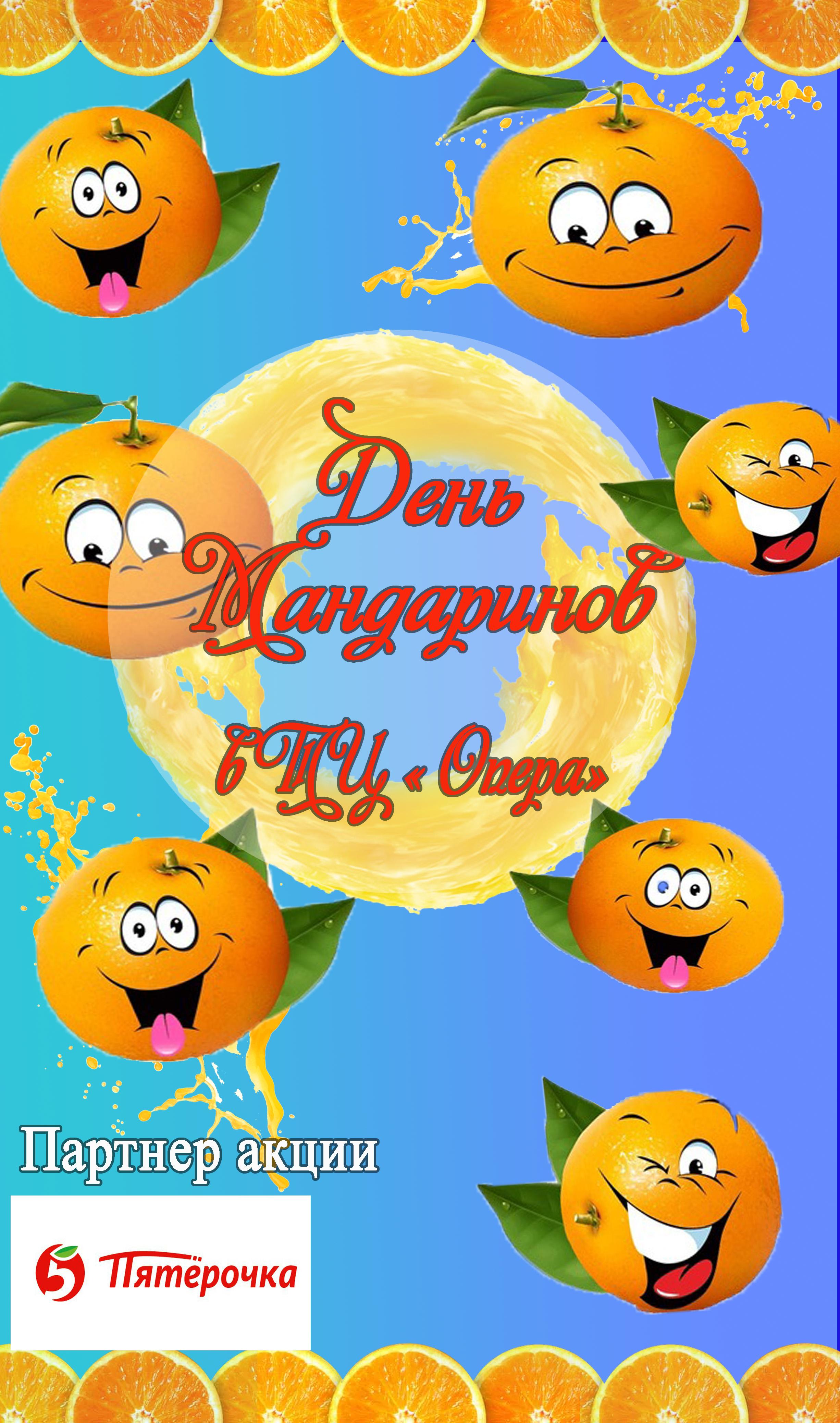 День мандаринов в торговом центре «Опера»
