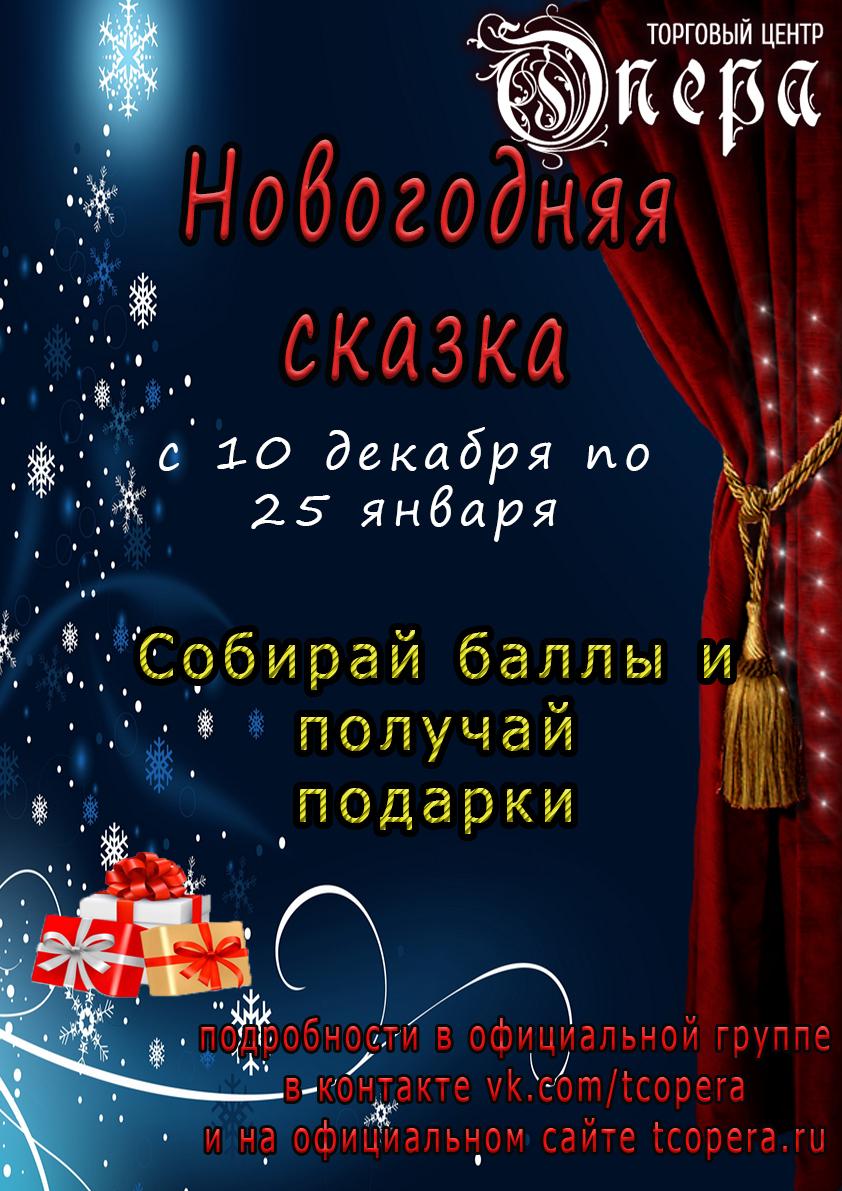 Новогодняя сказка в торговом центре «Опера»