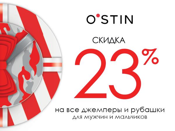 Скидки в Ostin до 23%