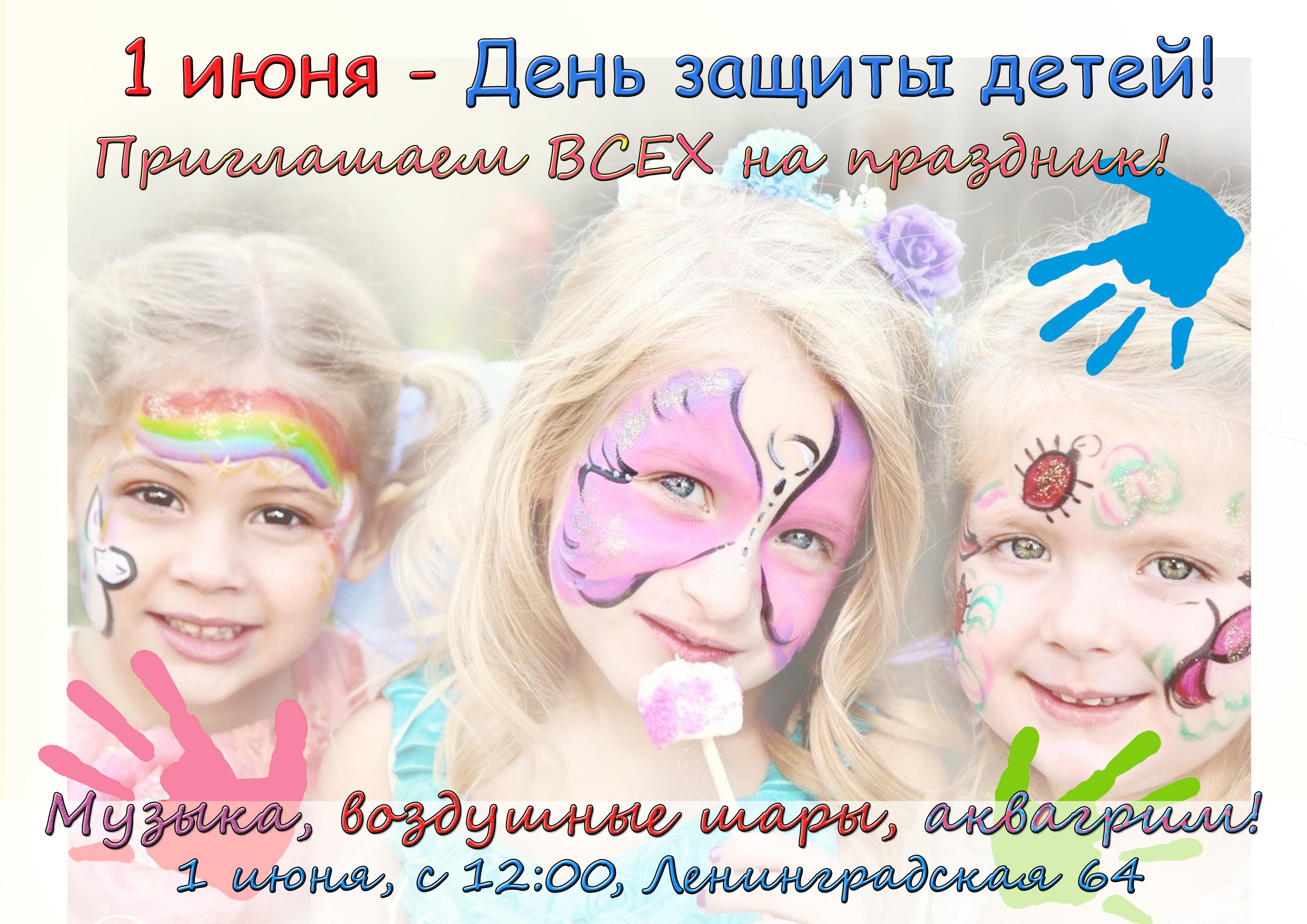 Приглашаем Вас на праздник! 1 июня — День Защиты Детей!