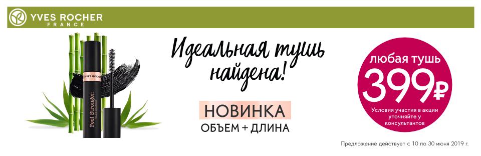 В YVES ROCHER любая тушь за 399 рублей!