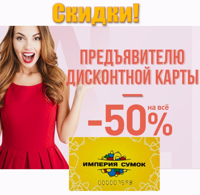 В «Империя сумок» — СКИДКА 50%!