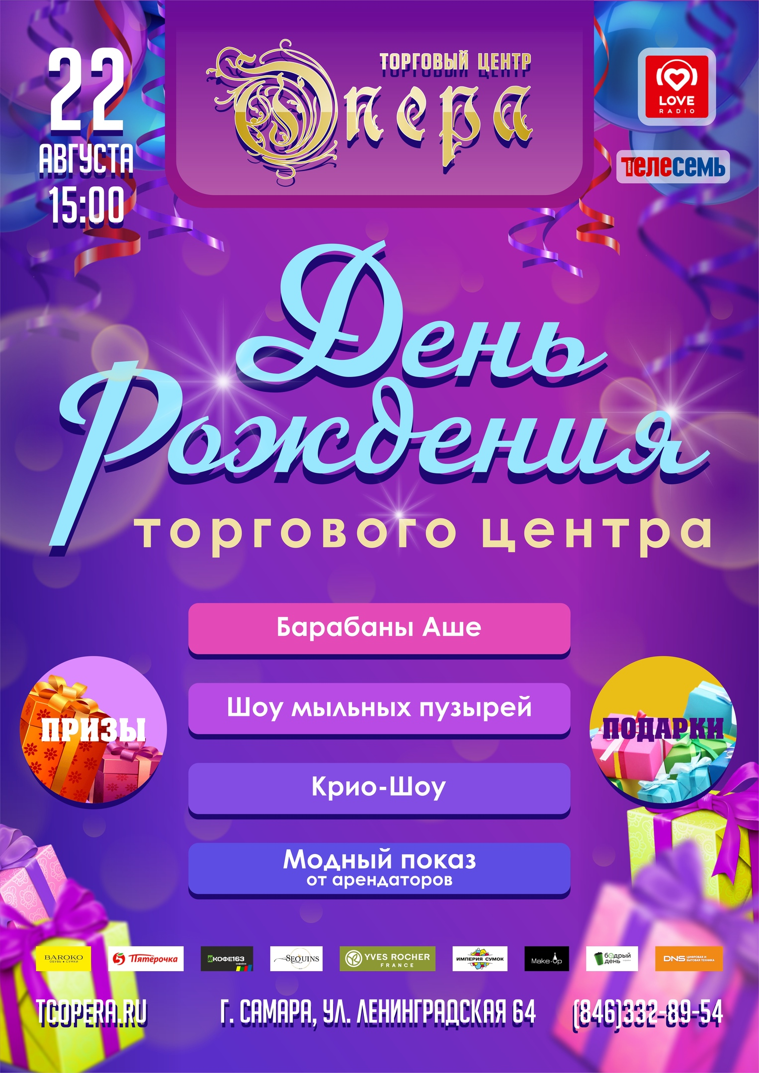 ДЕНЬ РОЖДЕНИЯ ТЦ «ОПЕРА» 22.08.2019г в 15.00