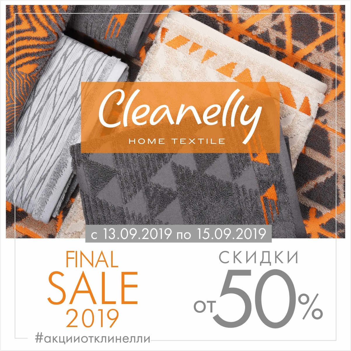 FINAL SALE 2019 в CLEANELLY