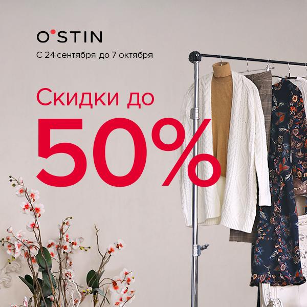 Скидки в магазин O'STIN до 50%