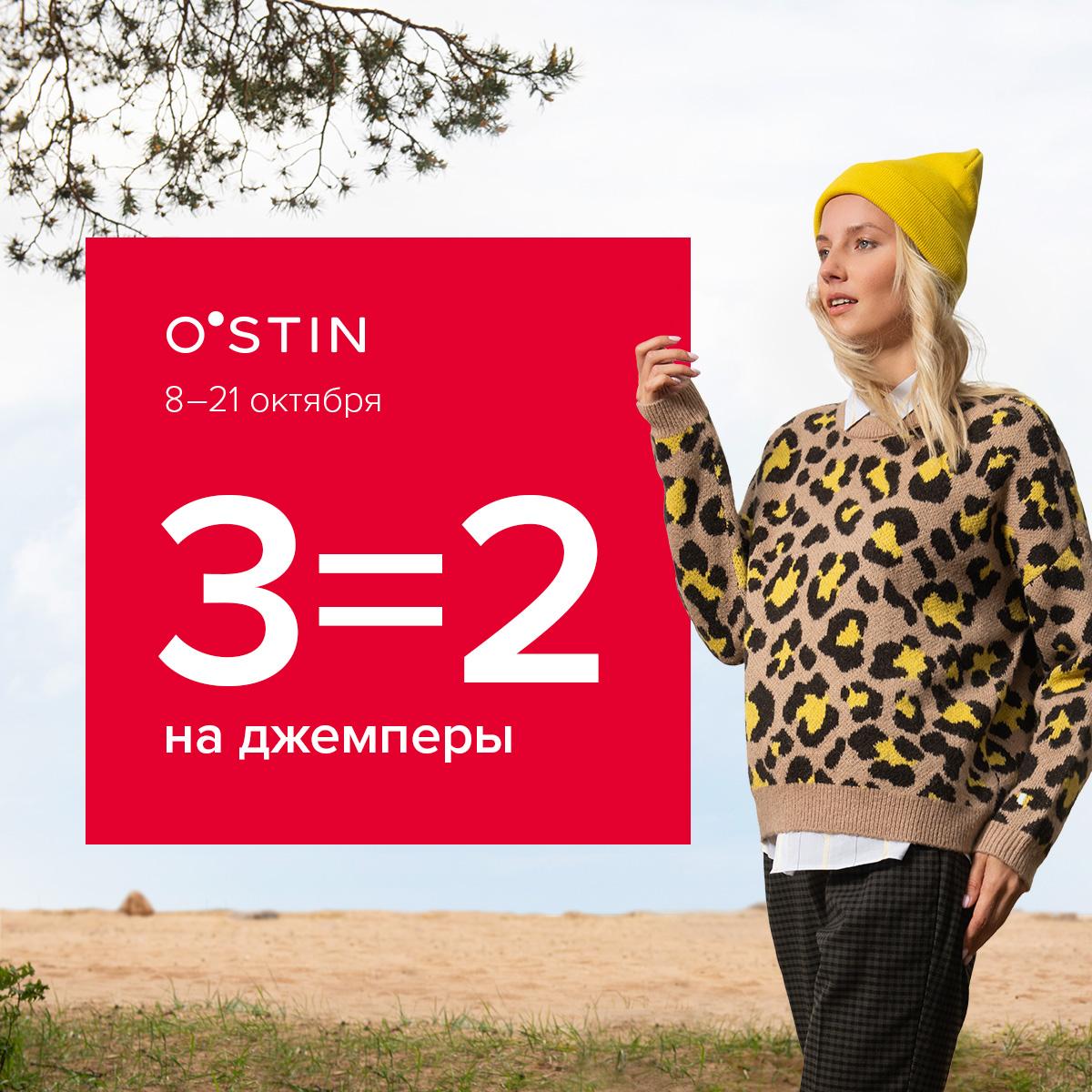 3=2! Осень в O`STIN на джемперы