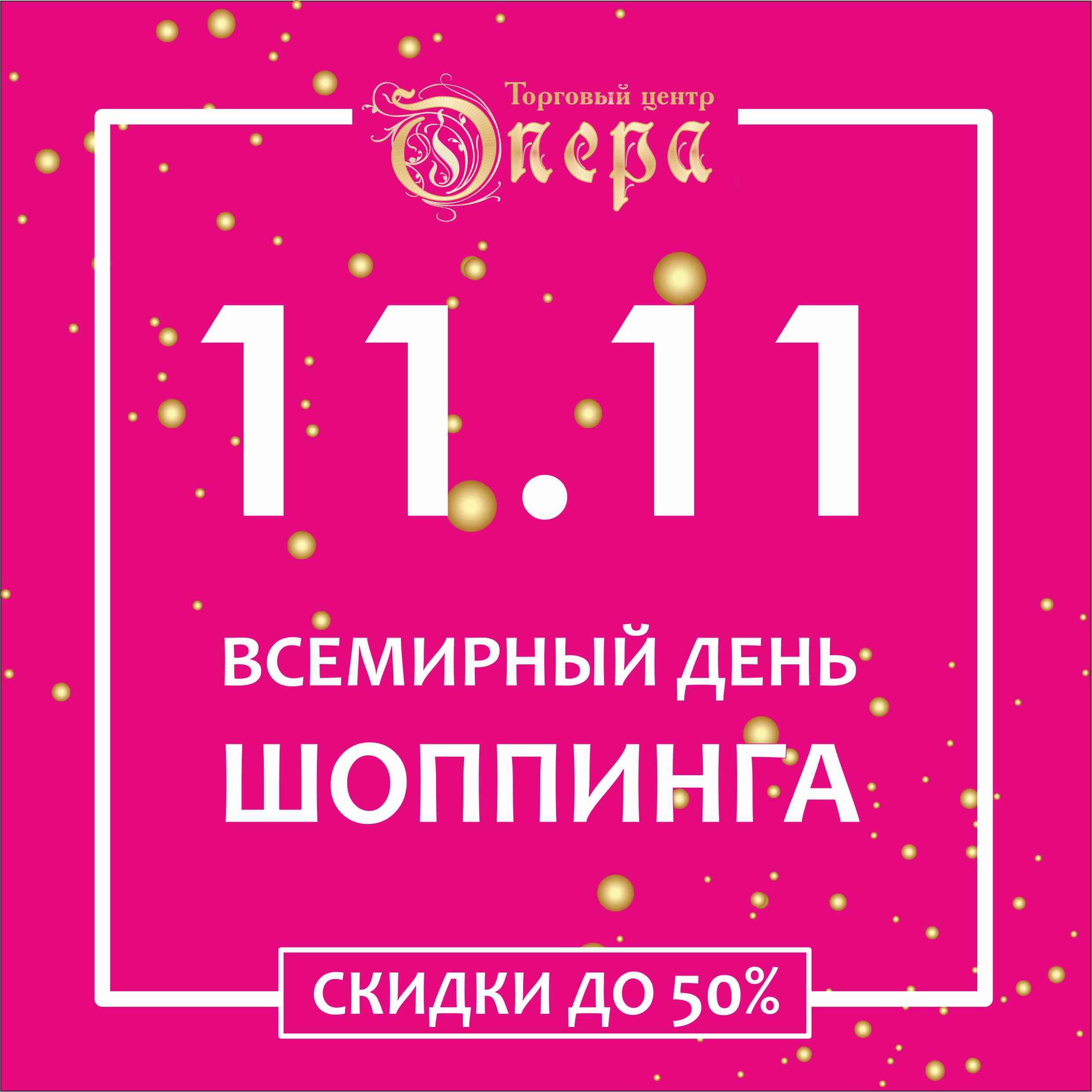 11.11. ВСЕМИРНЫЙ ДЕНЬ ШОППИНГА в Опере!