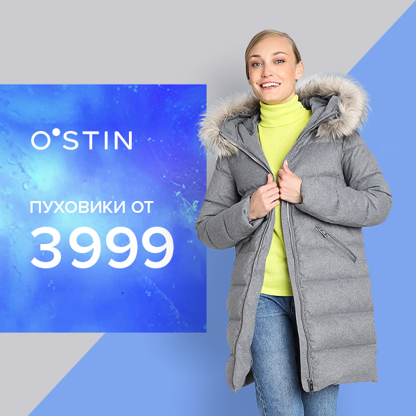 Зима в Ostin!