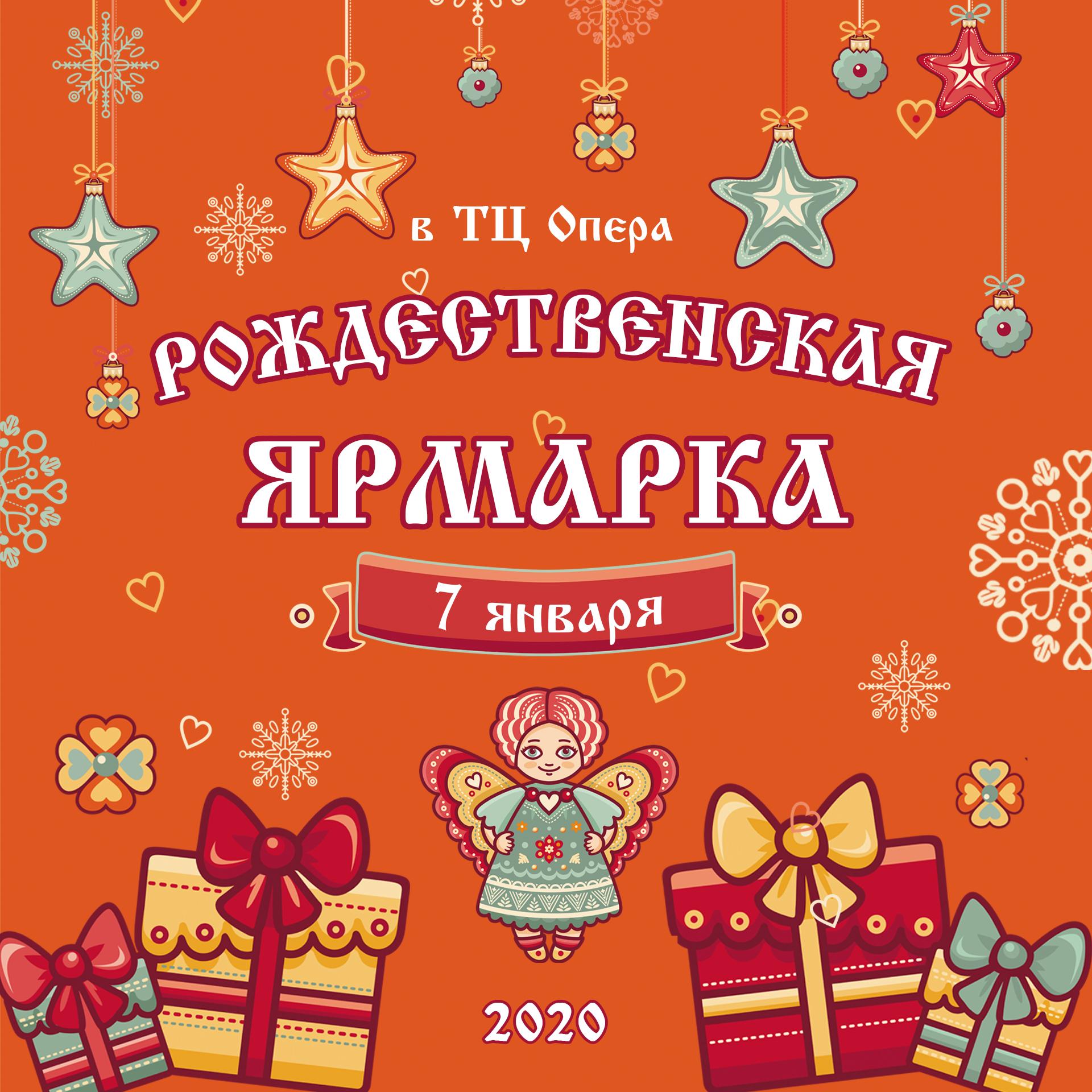 Рождество в «Опере»!