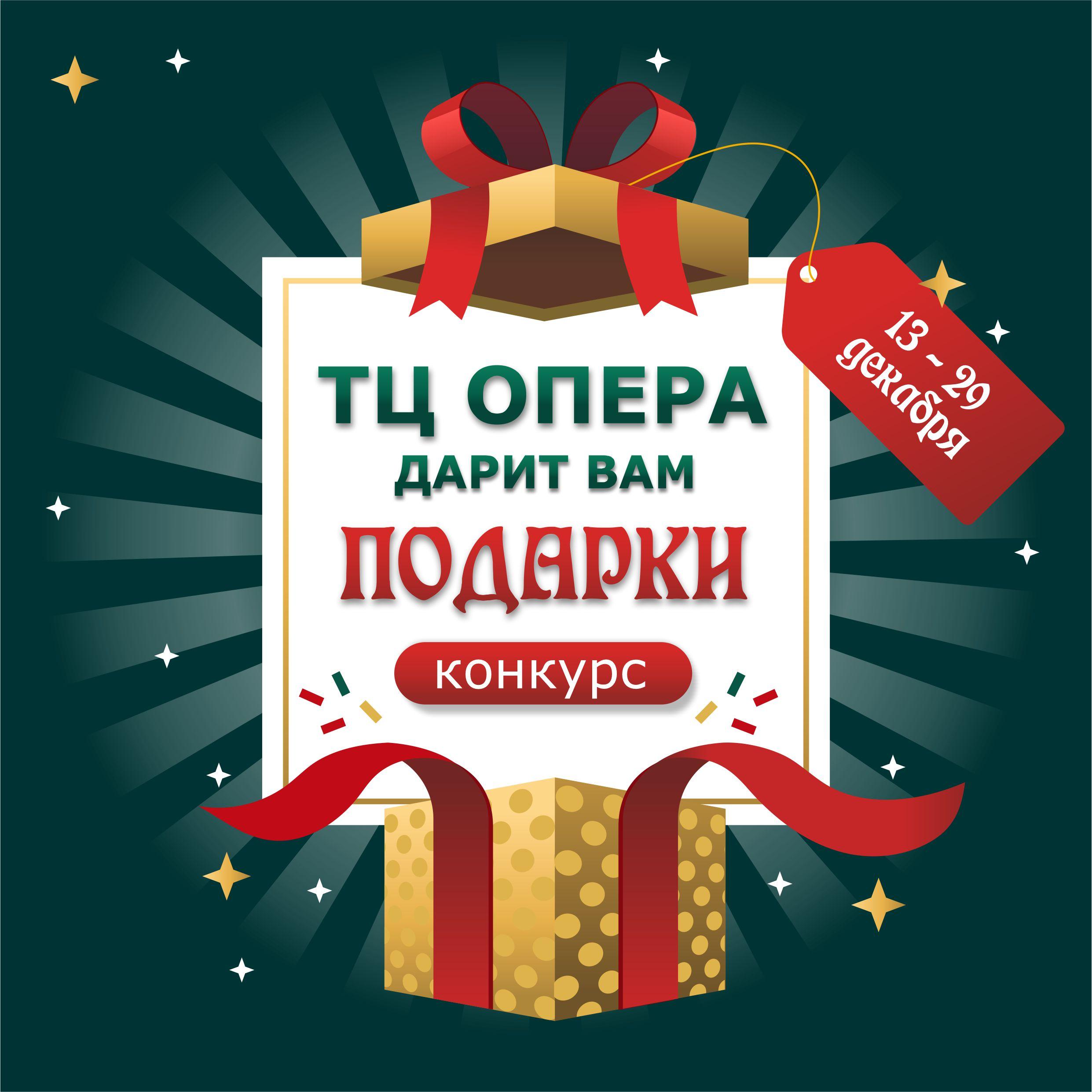 ТЦ ОПЕРА дарит подарки!