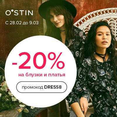 Специально к весеннему празднику – 8 МАРТА – в O`STIN действует скидка 20% на платья и блузки из новой коллекции!  Выбирайте подарки себе или близким!