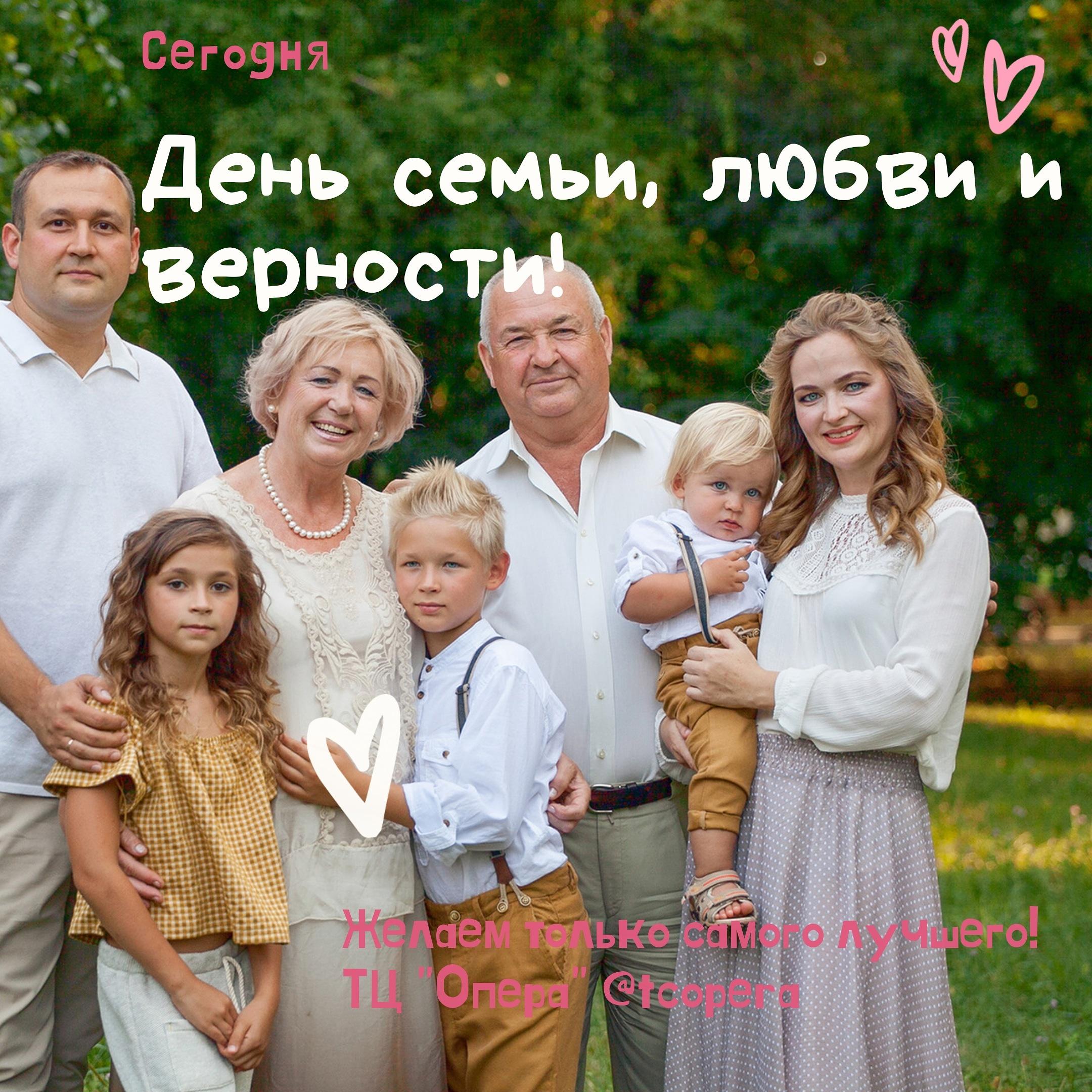 Поздравляем с днем семьи, любви и верности!