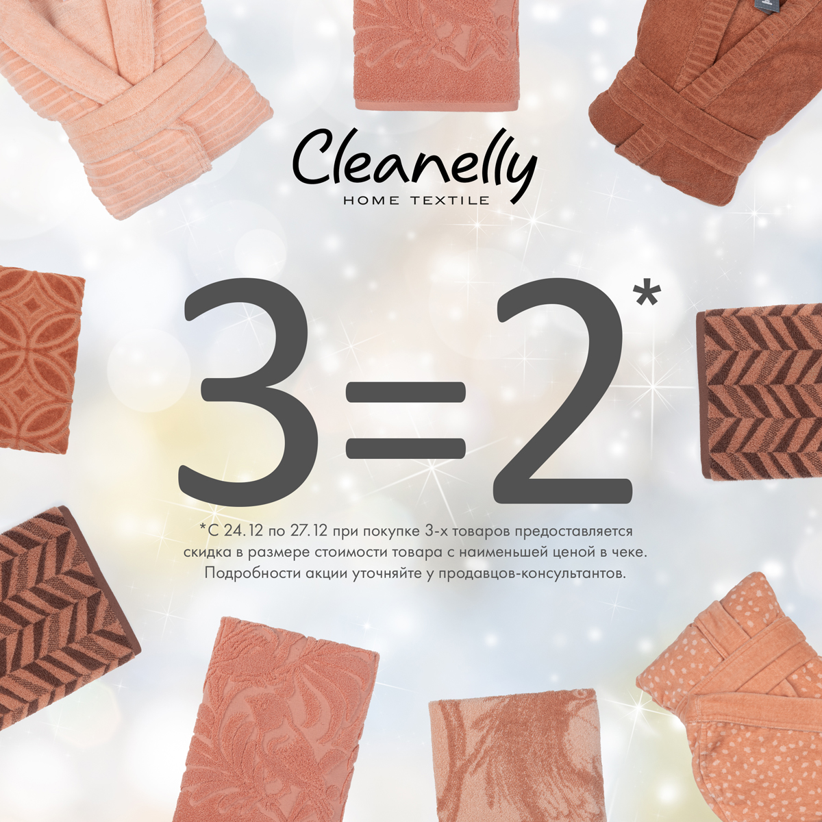В фирменном магазине Cleanelly началась акция «3=2»