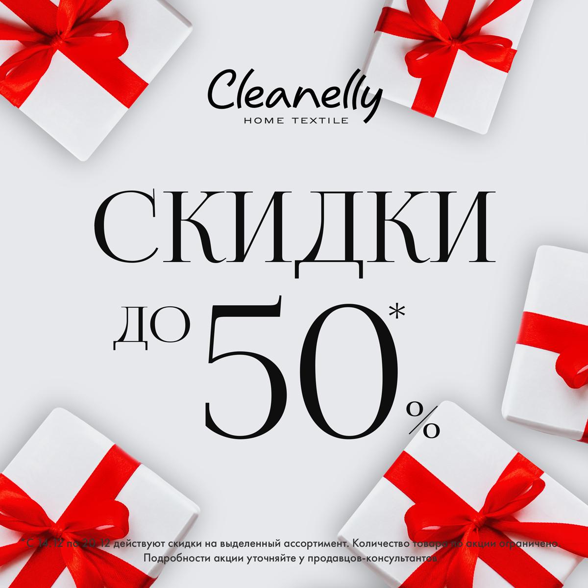 Cleanelly приглашает вас за новогодними покупками!