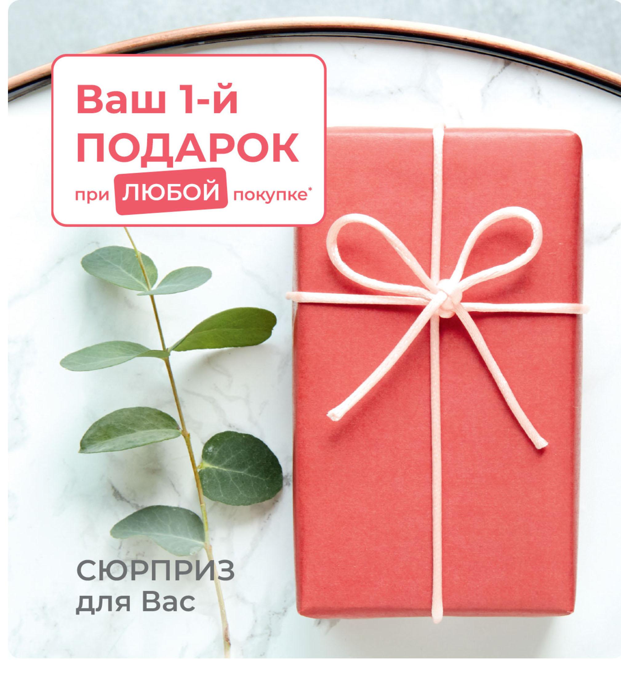 Подарки от Ив Роше