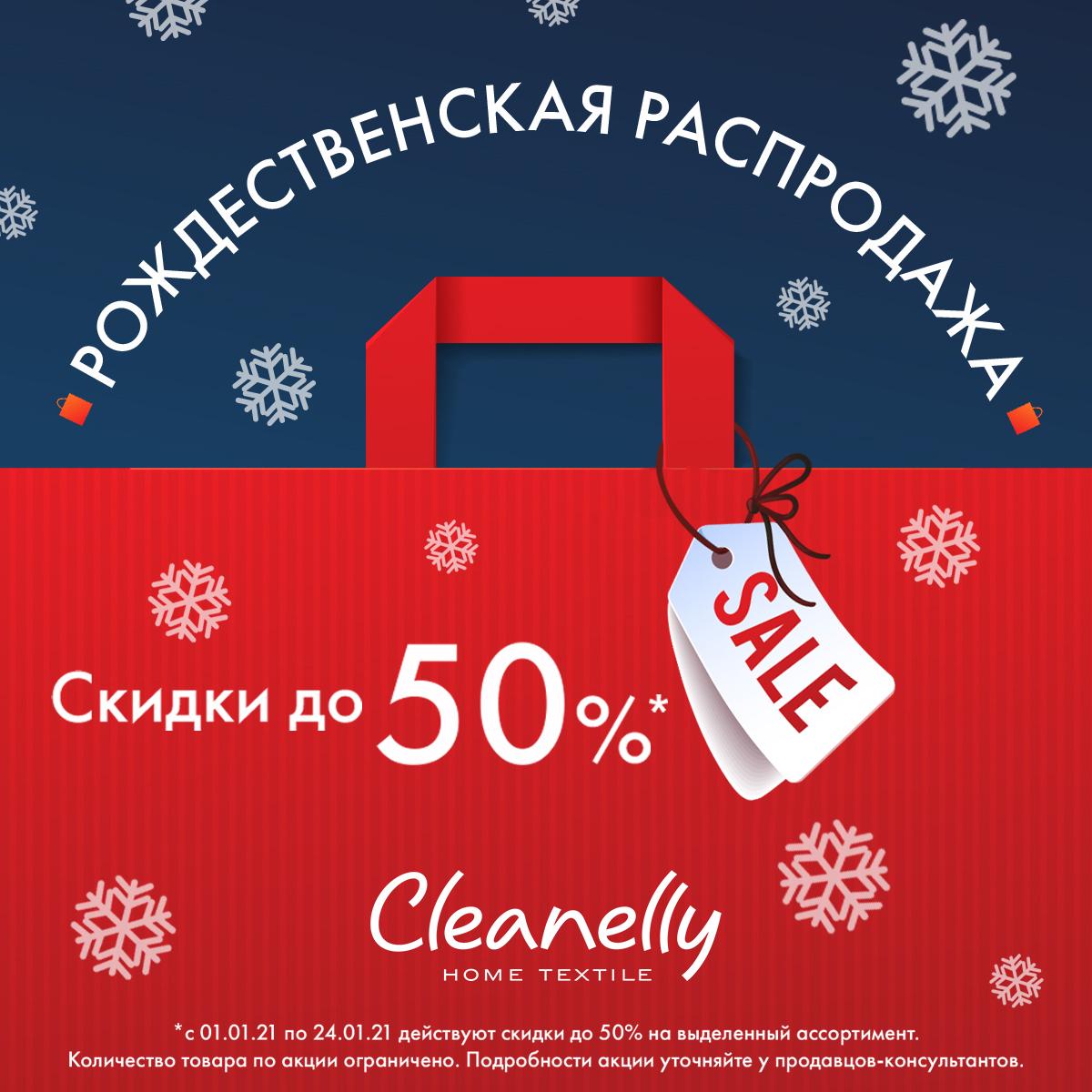 Рождественская распродажа в Cleanelly