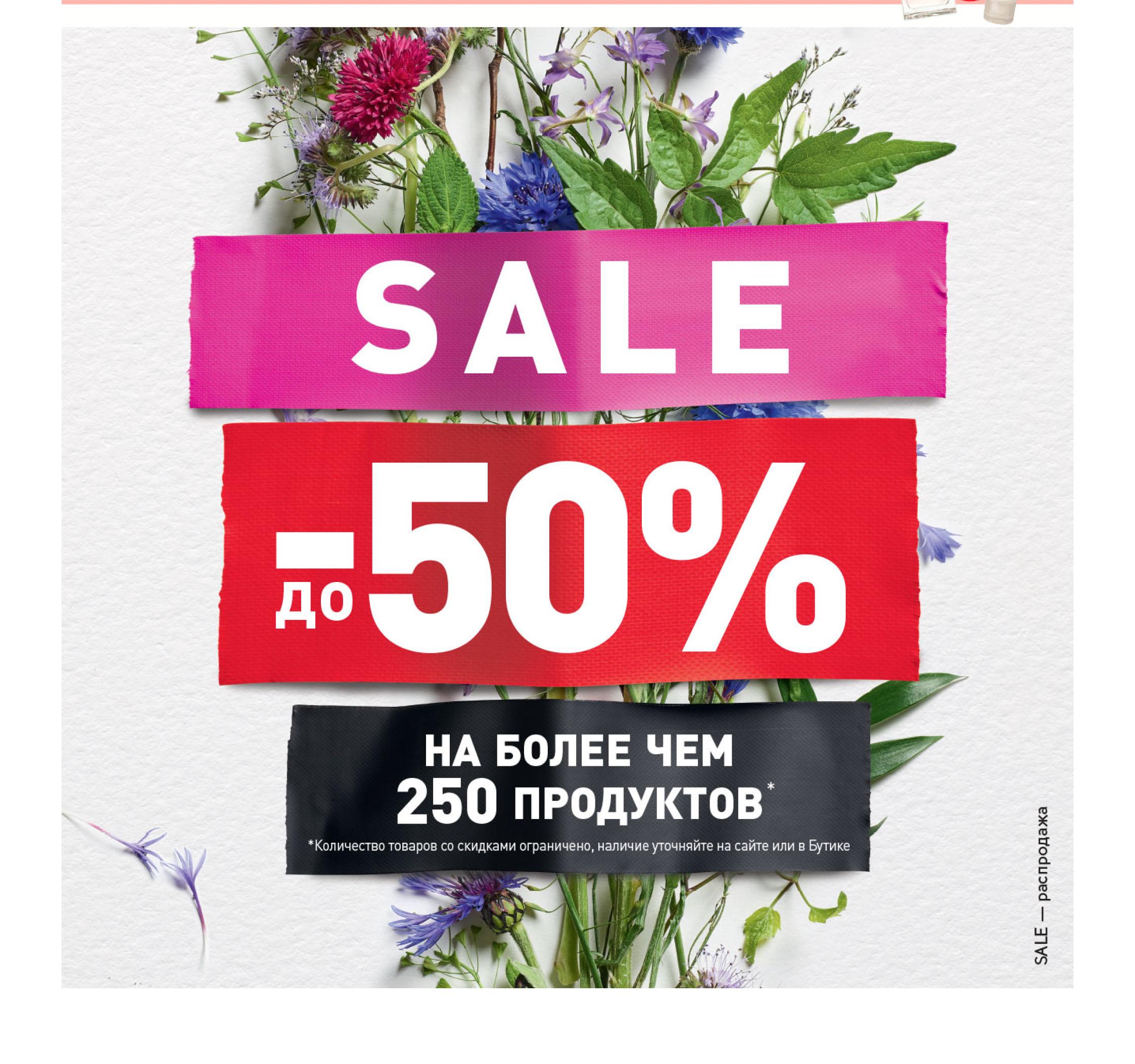 🍃Бутик Ив Роше дарит подарки и скидки до 50%
