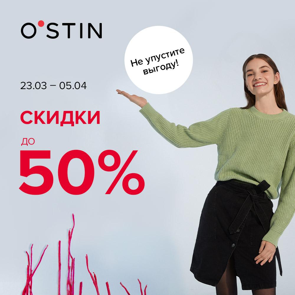 В магазине O'STIN – распродажа!  Скидки до 50%!