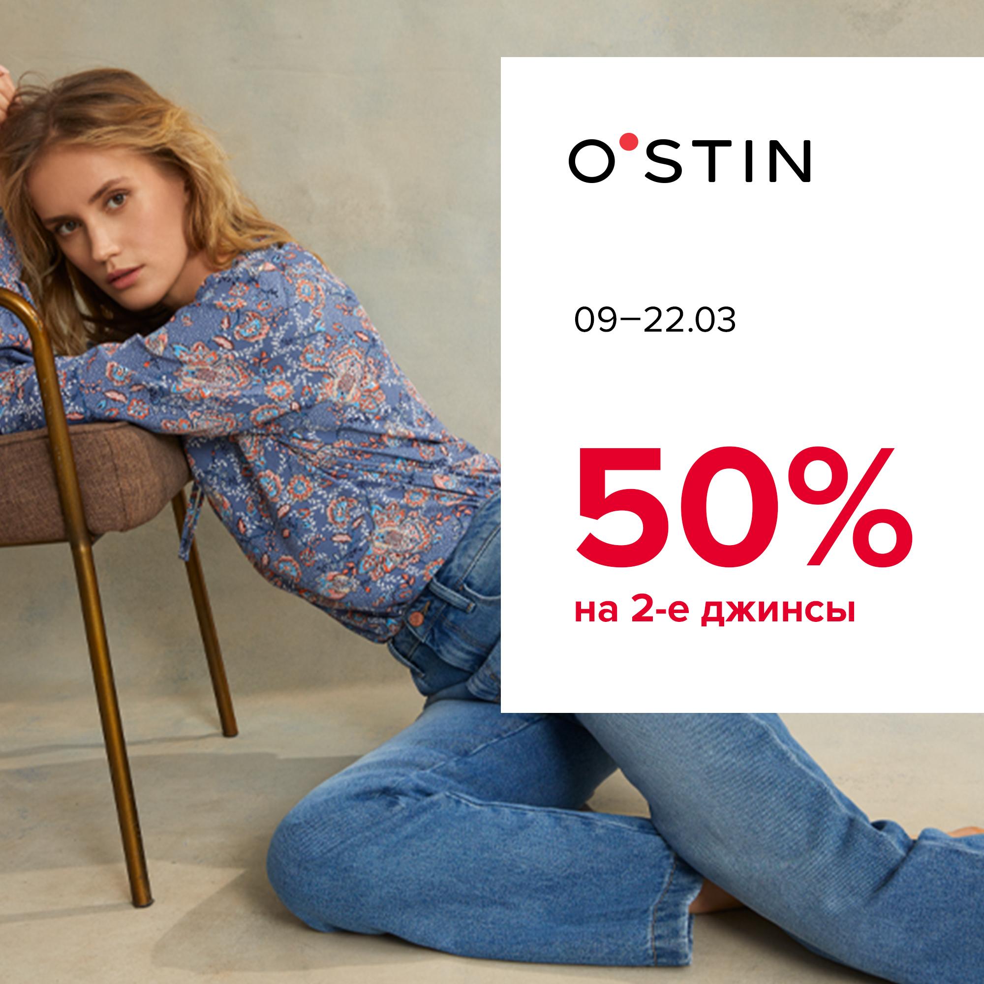 В O'STIN минус 50% на вторые джинсы!