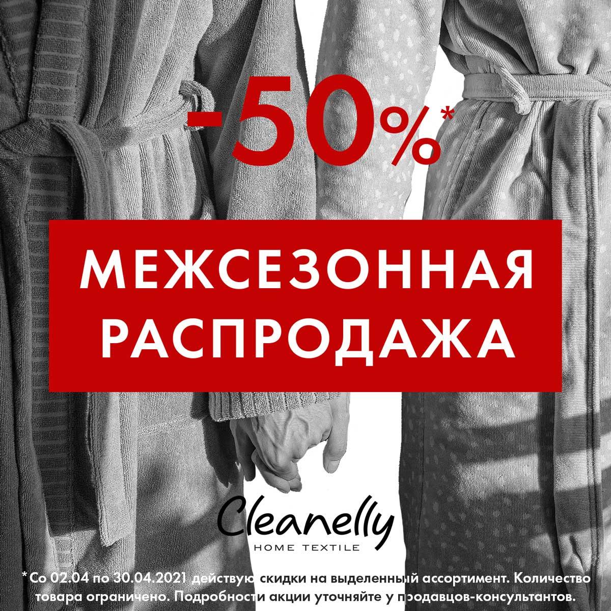 Межсезонная распродажа в Cleanelly!!!