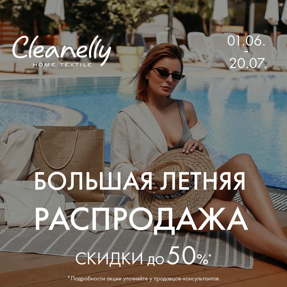 В Cleanelly летняя распродажа!