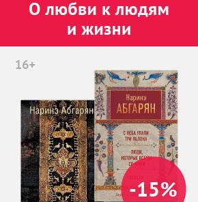 Скидка 15% на книги Наринэ Абгарян в магазине «Читай – город»