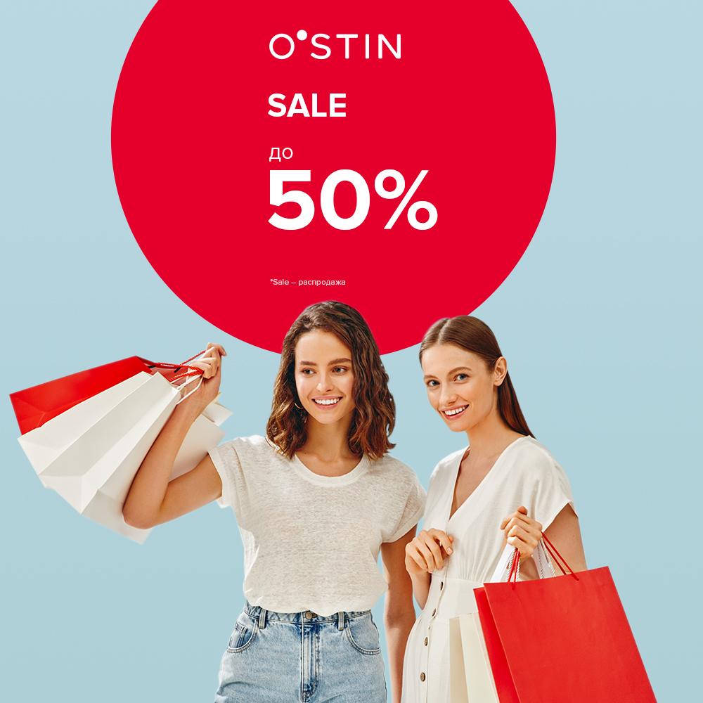 Большая Распродажа в OSTIN!!!