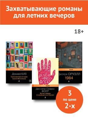 Акции от магазина «Читай-город»