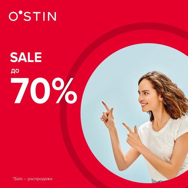 Распродажа O'STIN в самом разгаре!