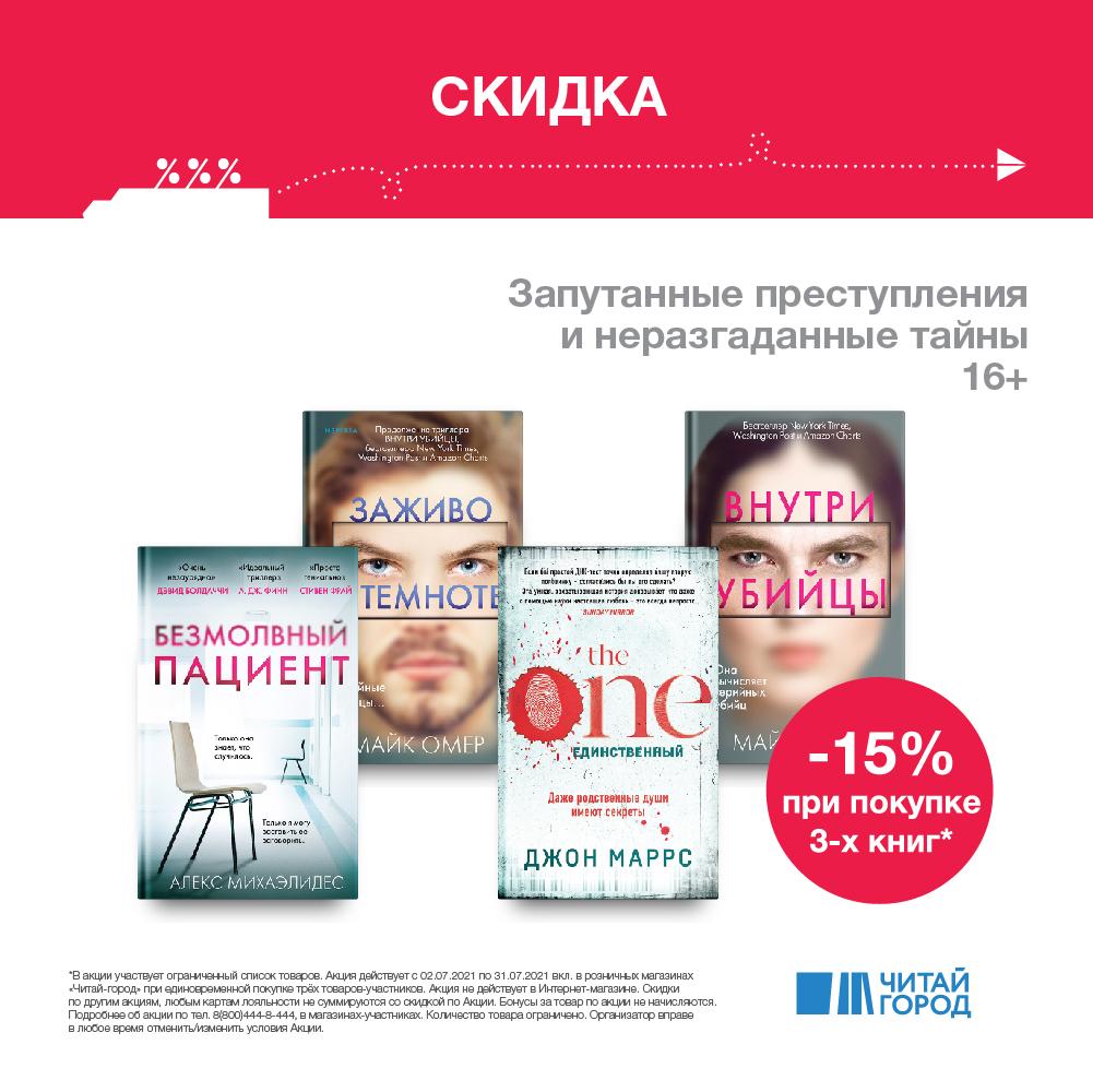Весь июль в магазинах «Читай-город» акции
