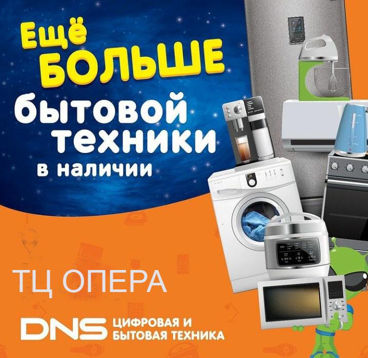 Открытие магазина DNS в новом формате