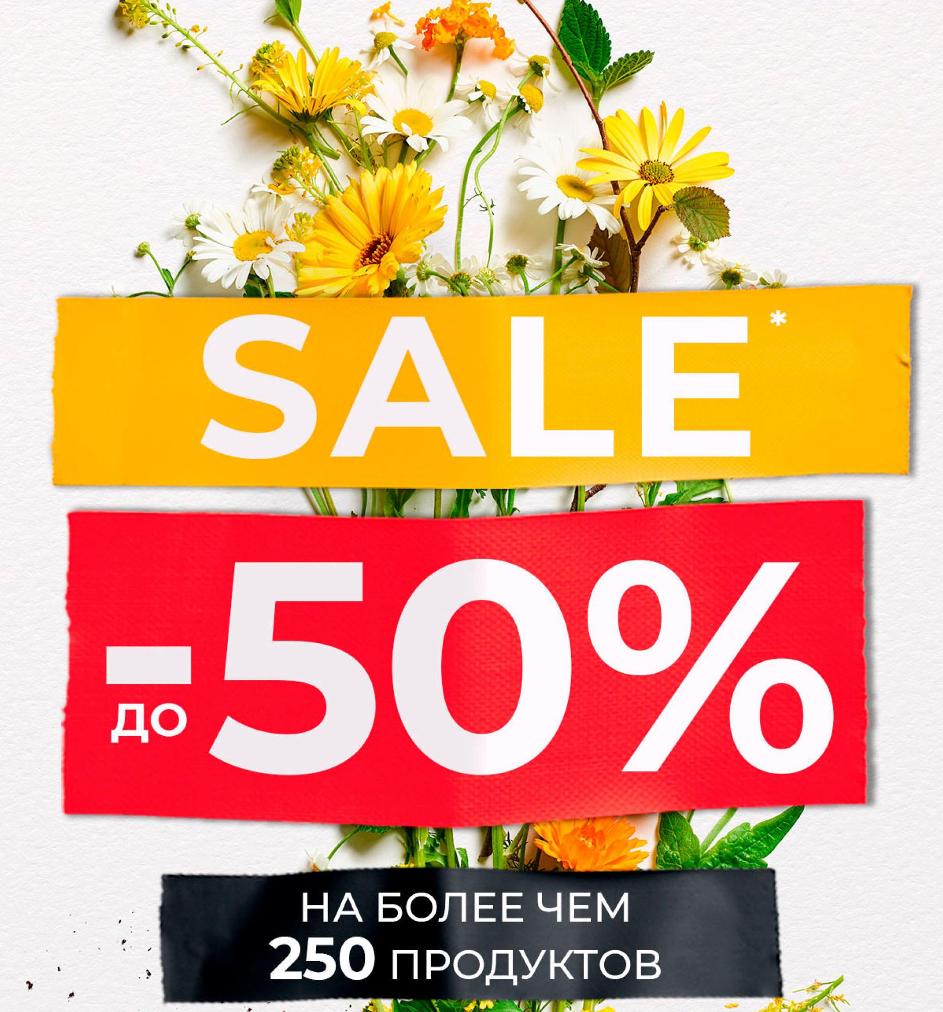 😍 SALE! До -50% и НАСТОЛЬНАЯ ЛАМПА в подарок!