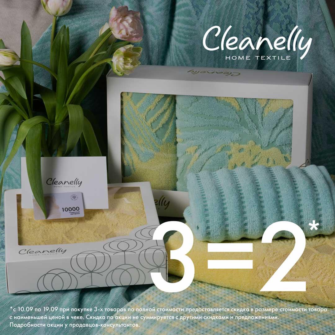 В Cleanelly акция «3=2»
